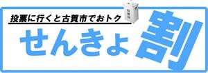 banner_senkyowari_201504