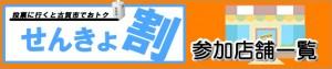 bnr_senkyowari_shop_long