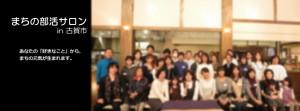 fb_banner_bukatsu_blog