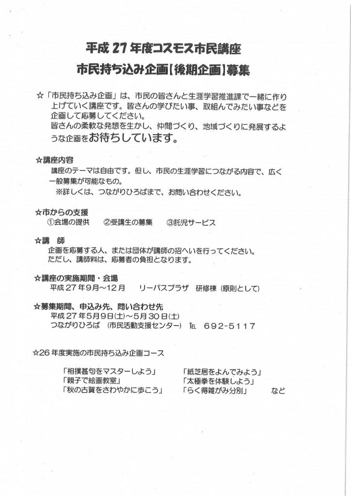 20150328_コスモス持込企画_ページ_1