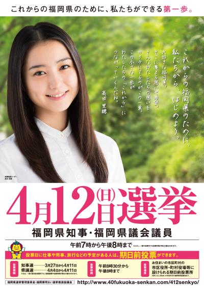 4月12日 福岡県知事選挙&福岡県...