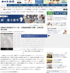 senkyowari_news