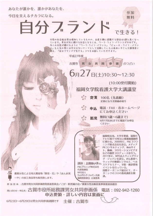 20150430_古賀市男女共同参画上田あい子m_ページ_1