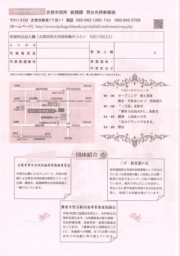 20150430_古賀市男女共同参画上田あい子m_ページ_2