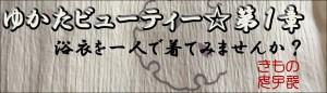 bnr_kimono