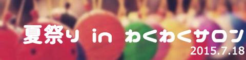 bnr_natsumatsuri