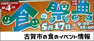 bnr_syoku_event