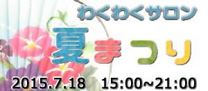 bnr_wakuwakusalon20150718