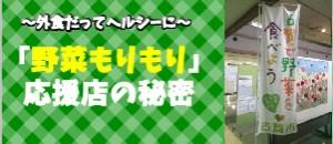 bnr_yasaimorimori