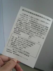 DCF00072