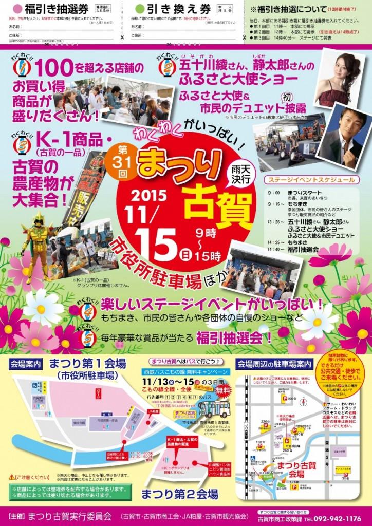 20151115_まつり古賀
