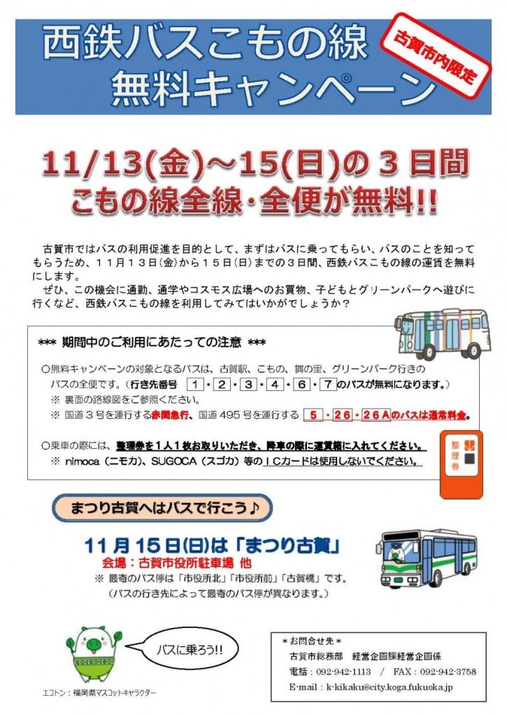 20151115_バス無料実験