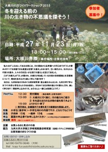 20151123_川のワークショップd_ページ_1
