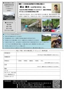 20151123_川のワークショップd_ページ_2