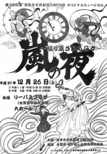 20151226_市民劇団DAICOON_ページ_1