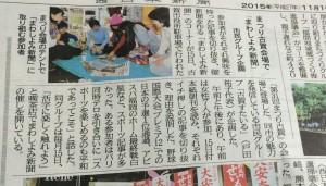 2015.11.16 西日本新聞 朝刊