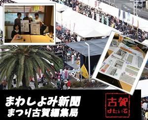 bnr_side_newscafe_matsurikoga