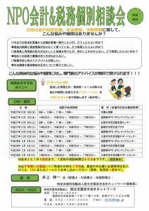 20151208_税理士相談会_ページ_1