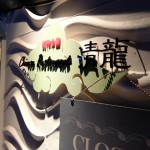 チャイニーズレストラン清龍