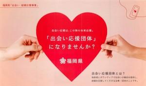 20160121_県出会い応援事業パンフ_ページ_3a