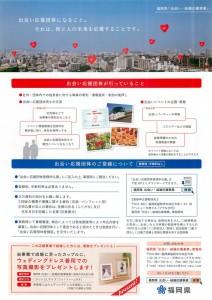 20160121_県出会い応援事業パンフ_ページ_4