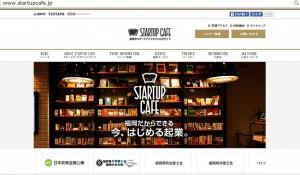 startupcafewebsite