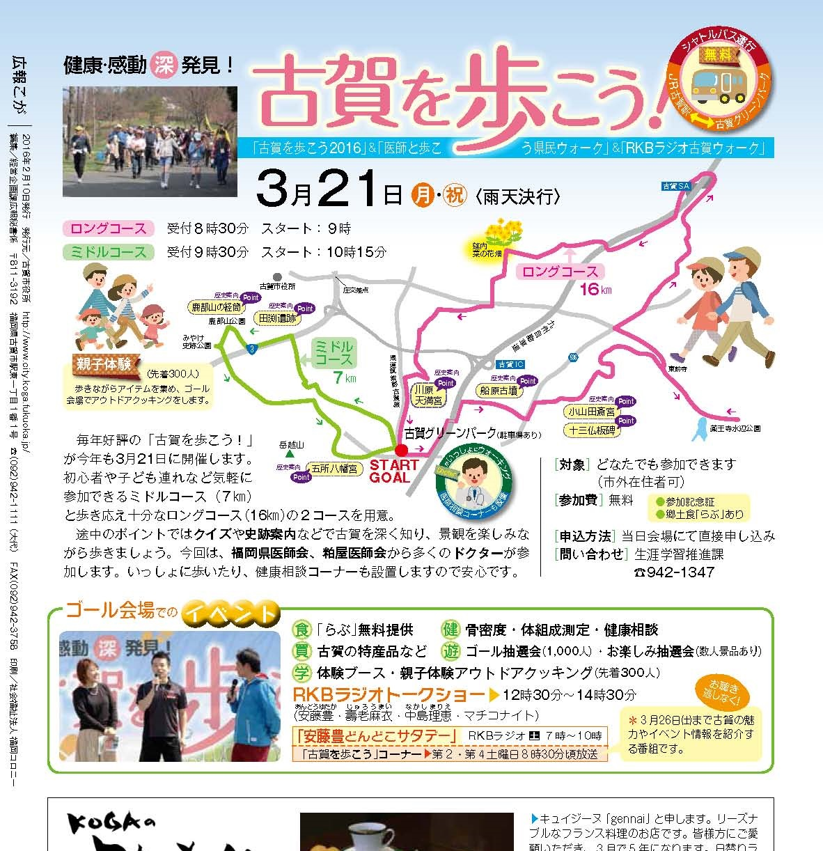 古賀市広報誌2016年3月号_ページ_11_B