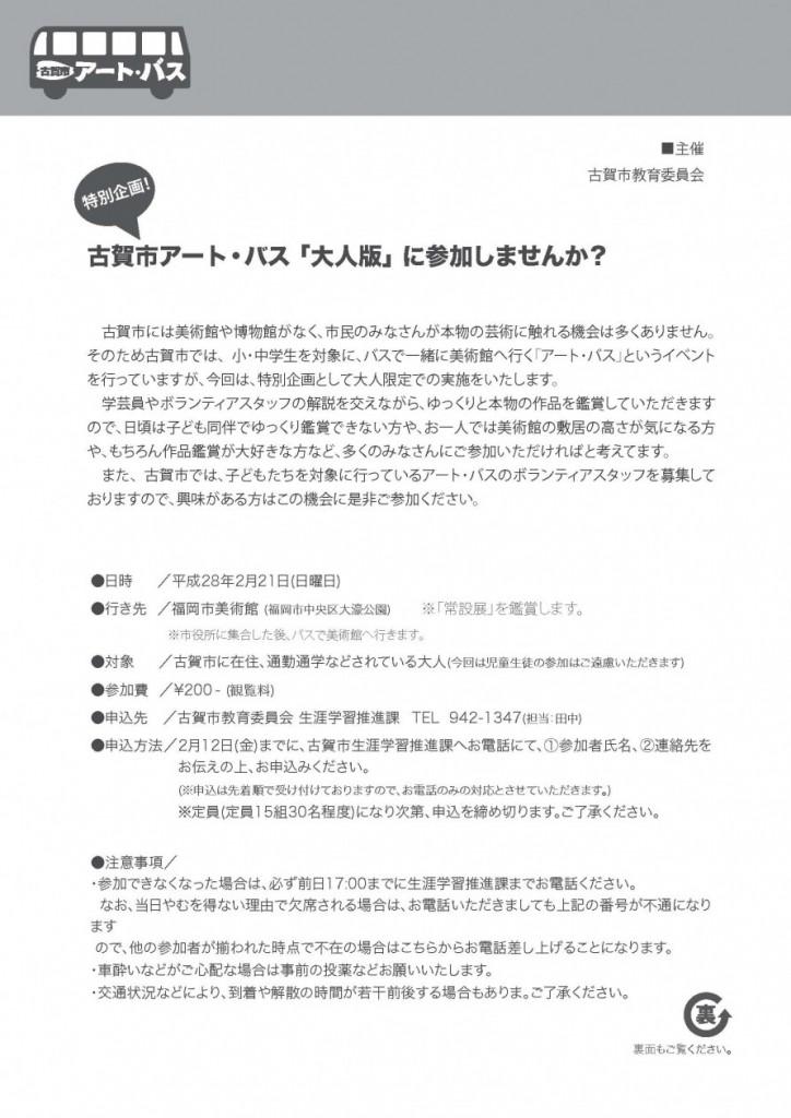 2015古賀市アートバス06(大人)チラシ01_ページ_1