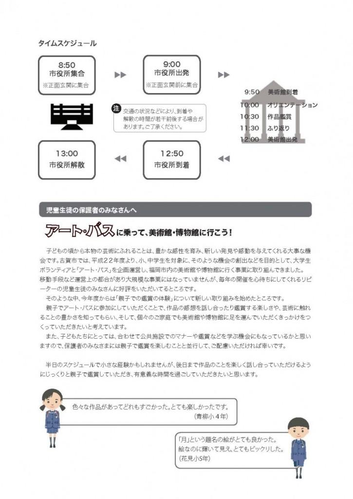 2015古賀市アートバス06(大人)チラシ01_ページ_2
