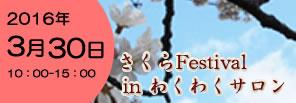 bnr_sakurafestival2016