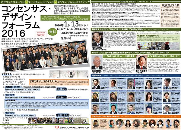 cdi_forum2016_2