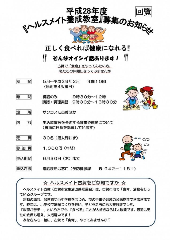 ヘルスメイト養成教室募集(回覧)_ページ_1