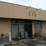 串焼き・モツ鍋・肉料理 焼肉喜多屋