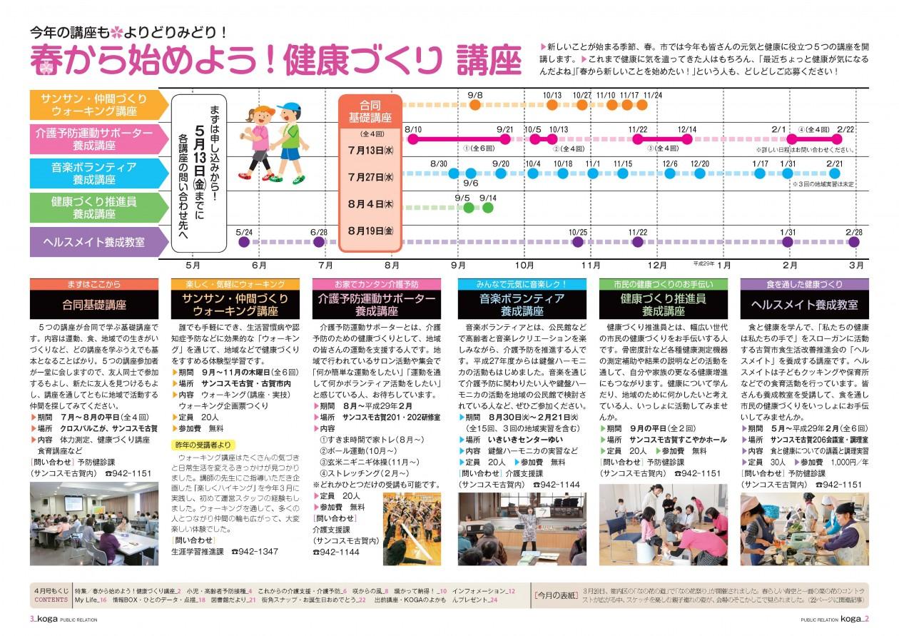 広報こが4月号特集ページ