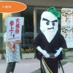 daikonzamurai