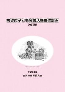 kodomodokushokatudosuishinkeikakunew-page-001