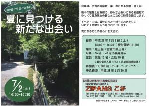 20160702_zipang_ev-page-001