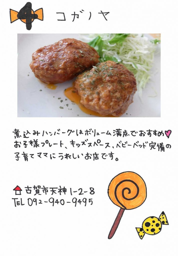 04_koganoya
