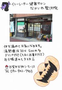07_nakaiwa