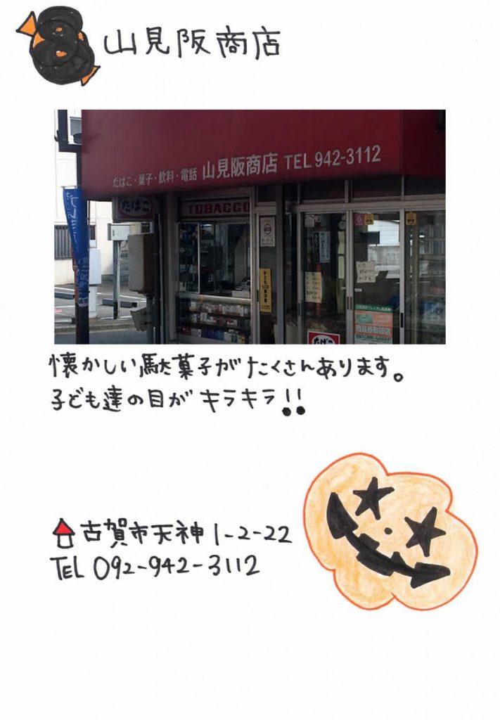 08_yamamizaka