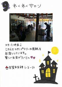 09_wakuwakusalon
