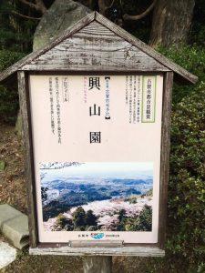 興山園の看板
