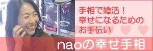 bnr_nao_tesou_002