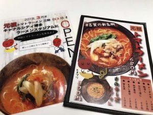 古賀の皆さんに知ってほしい新感覚・元祖トマトラーメン 三味さんに行ってきました!